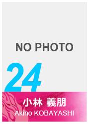 #24 小林 義朋