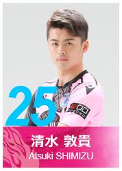 #25 清水 敦貴