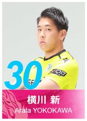 #30 横川 新