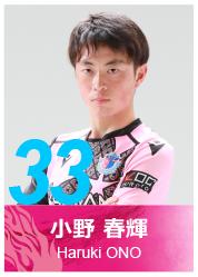 #33 小野 春輝