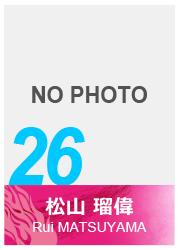 #26 松山 瑠偉