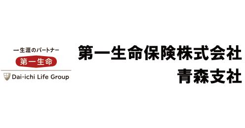 第一生命保険株式会社 青森支社
