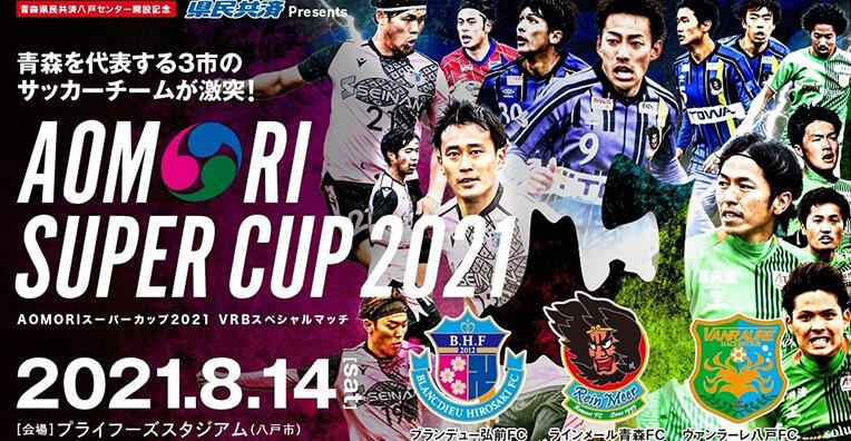 AOMORI SUPER CUP 2021