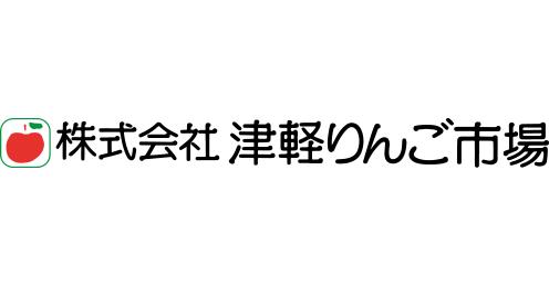 ㈱津軽りんご市場