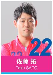 #22 佐藤 拓
