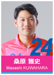 #24 桑原 雅史