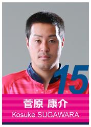 #15 菅原 康介