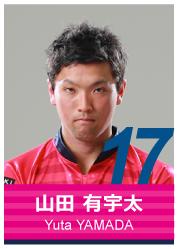 #17 山田 有宇太