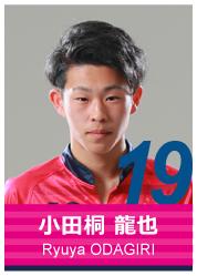 #19 小田桐 龍也