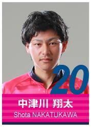 #20 中津川 翔太