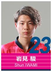#23 岩見 駿