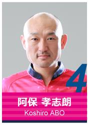 #4 阿保 孝志朗
