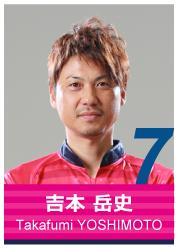 #7 吉本 岳史