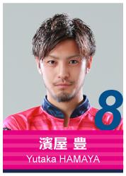 #8 濱屋 豊