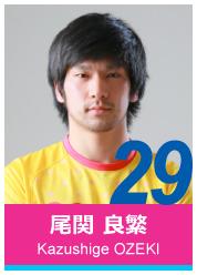 #29 尾関 良繁