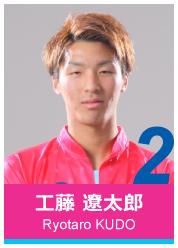 #2 工藤 遼太郎