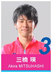 #3 三橋 瑛