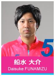 #5 船水 大介