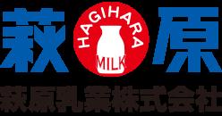 萩原乳業株式会社