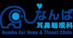 なんば耳鼻咽喉科