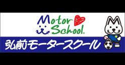 弘前モータースクール