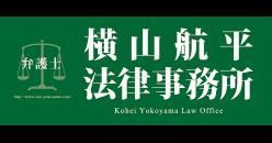 横山航平法律事務所